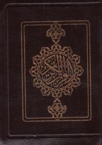 قرآن کریم (بخط نیریزی - نیم جیبی - کیفی)