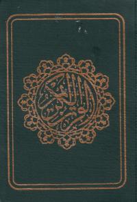قرآن کریم (بخط نیریزی - نیم جیبی فوم)