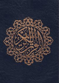 قرآن کریم (بخط عثمان طه - یک چهارم جیبی)