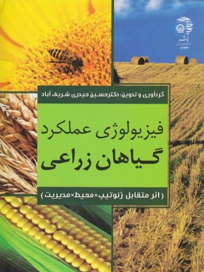 فیزیولوژی عملکرد گیاهان زراعی (اثر متقابل ژنوتیپ x محیط x مدیریت)