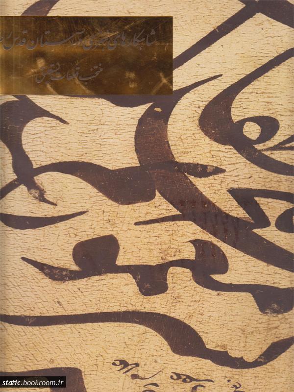 شاهکارهای هنری در آستان قدس رضوی: منتخب قطعات نستعلیق