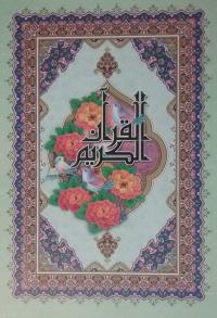 قرآن کریم (بخط عثمان طه - ترجمه بهرامپور - رحلی)