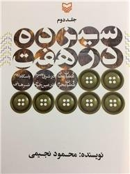 سیزده در هفت - جلد دوم