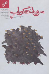 سرو بلند گوراب: برگزیده هشتمین جشنواره داستان انقلاب