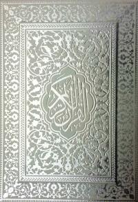 قرآن کریم (بخط عثمان طه - گلاسه با قاب نفیس - وزیری)