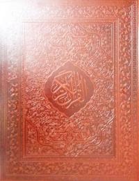 قرآن کریم (بخط عثمان طه - گلاسه با قاب نفیس - رحلی)