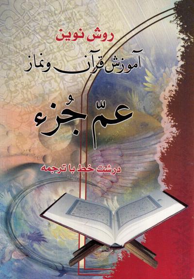 روش نوین آموزش قرآن و نماز عم جزء (وزیری)