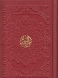 مفاتیح الجنان: فارسی - عربی (حمیدرضا شیخی)