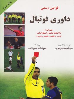 قوانین رسمی داوری فوتبال: (دو زبانه) همراه با واژه نامه لغات و اصطلاحات (فارسی-انگلیسی، انگلیسی-فارسی)