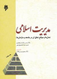 مدیریت اسلامی (مدل ها و موانع تحقق آن در جامعه و سازمان ها)