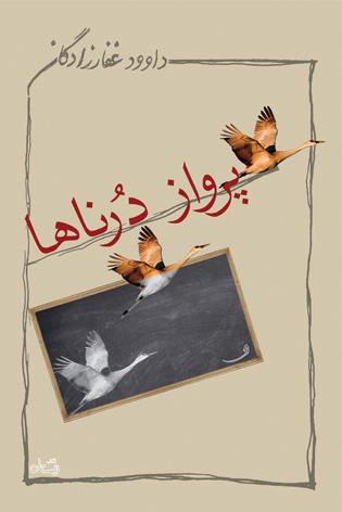 «پرواز درناها» در بازار کتاب/ بازچاپ اثری نوستالژیک از غفارزادگان