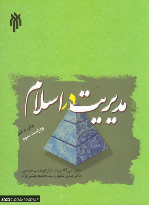 مدیریت در اسلام