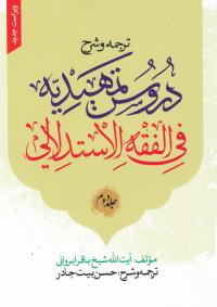 ترجمه و شرح دروس التمهیدیة فی الفقه الاستدلالی: بخش عبادات - جلد دوم
