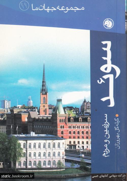 مجموعه جهان ما 11: سوئد