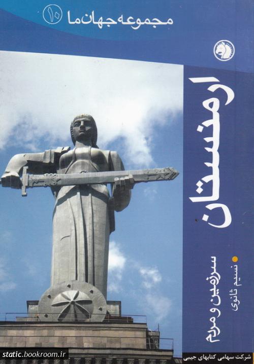 مجموعه جهان ما 10: ارمنستان