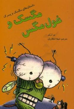 داستان های مگسک و پسرک: مگسک و غول مگس
