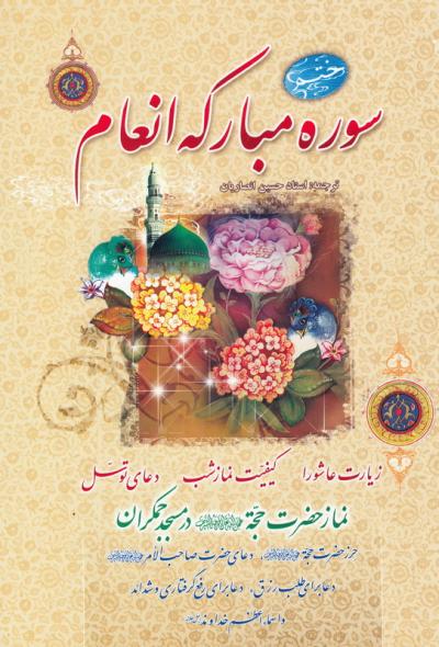 ختم سوره مبارک انعام به انضمام ادعیه (وزیری)
