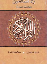 زاد الصالحین (بیست سوره قرآن)