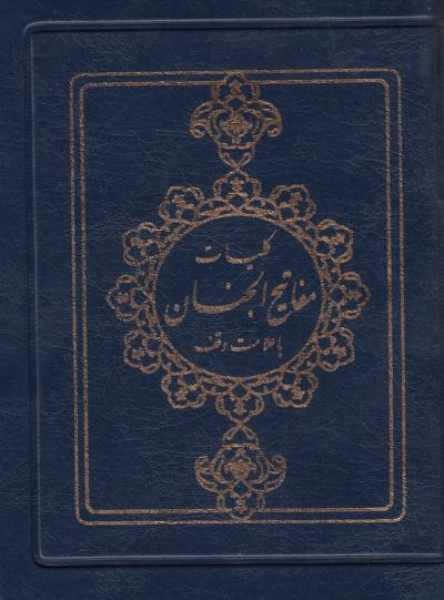 کلیات مفاتیح الجنان (کیفی - نیم جیبی)