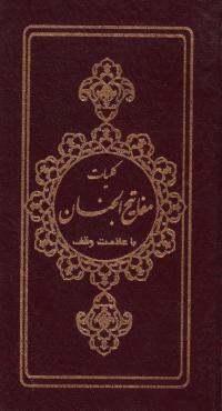 کلیات مفاتیح الجنان (پالتویی)