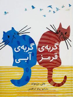 گربه قرمز، گربه آبی