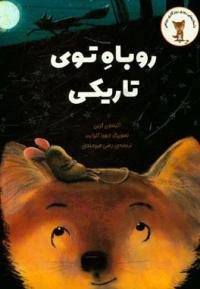 روباه توی تاریکی