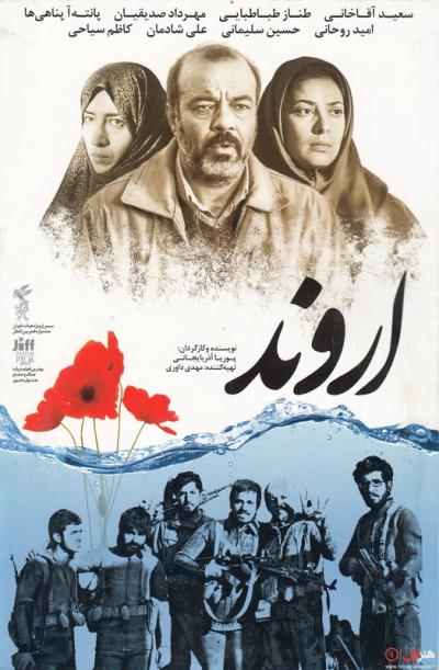 لوح فشرده فیلم سینمایی اروند