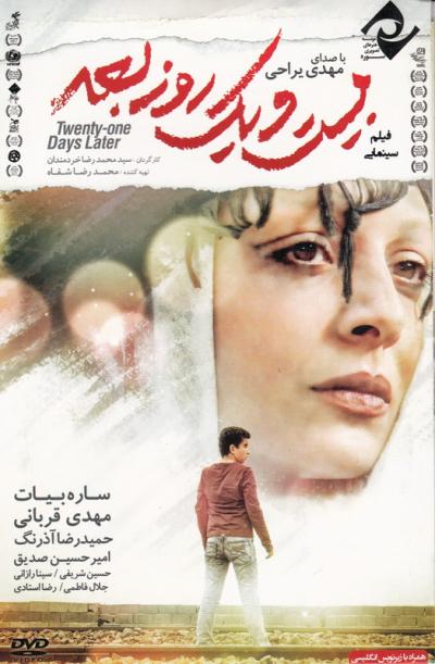 لوح فشرده فیلم سینمایی بیست و یک روز بعد