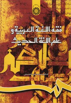 فقه اللغة العربیة و علم اللغة الحدیث