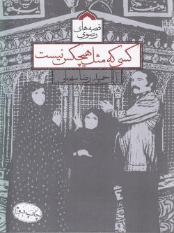 کسی که مثل هیچ کس نیست :قصه هایی برای امام رضا (ع)