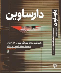 دارساوین: یادداشت های روزانه فتح الله جعفری 59-1352 به همراه توضیحات تکمیلی و شرح وقایع