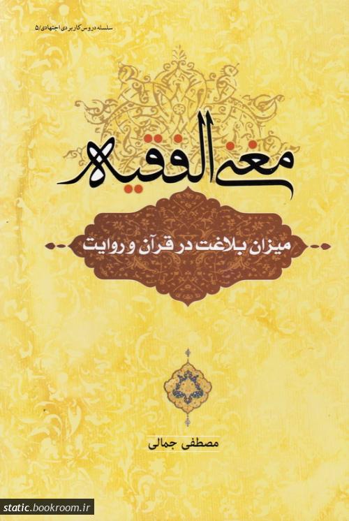 مغنی الفقیه: میزان بلاغت در قرآن و روایت