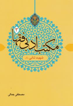 مکتب ادبی فقها 3: شهید ثانی (ره)