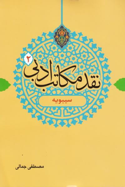 نقد مکاتب ادبی 2: سیبویه