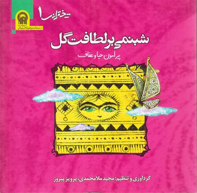 شبنمی بر لطافت گل: پیرامون حیا و عفاف ویژه دختران جوان