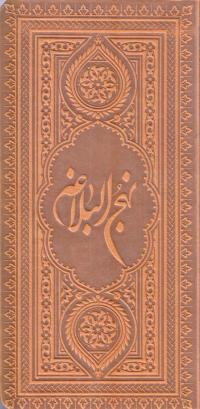 نهج البلاغه (علی ولی الله)