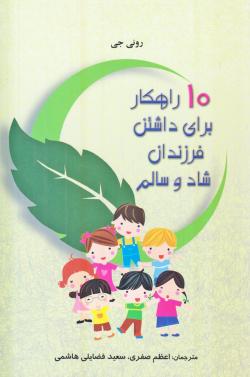 10 راهکار برای داشتن فرزندان شاد سالم