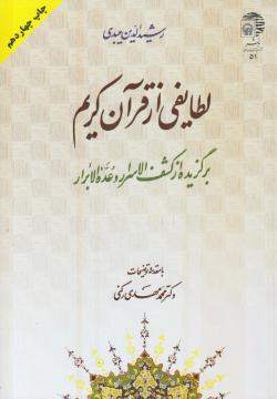 لطایفی از قرآن کریم: برگزیده از کشف الاسرار و عده الابرار