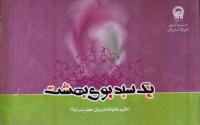 یک سبد بوی بهشت: تعالیم خانواده در بیان حضرت رضا (ع)