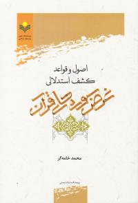 اصول و قواعد کشف استدلالی غرض سوره های قرآن