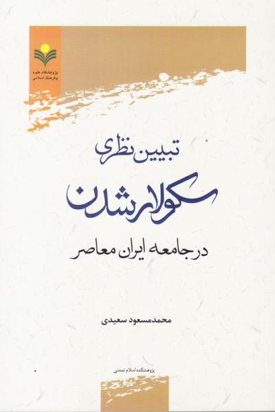 تبیین نظری سکولار شدن در جامعه ایران معاصر