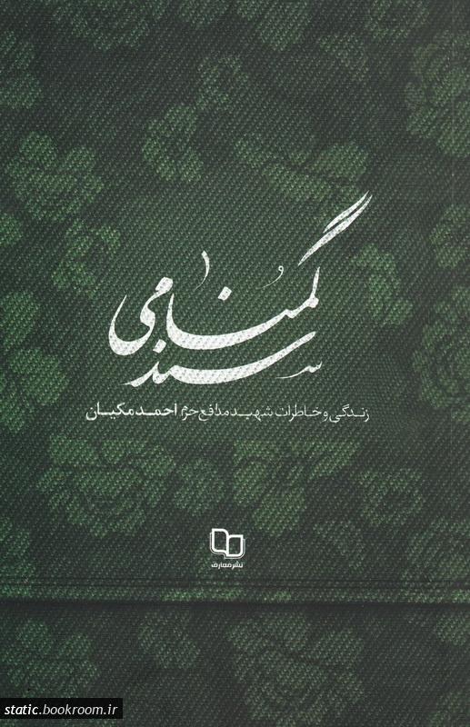 «سند گمنامی» شهید مدافع حرم منتشر شد