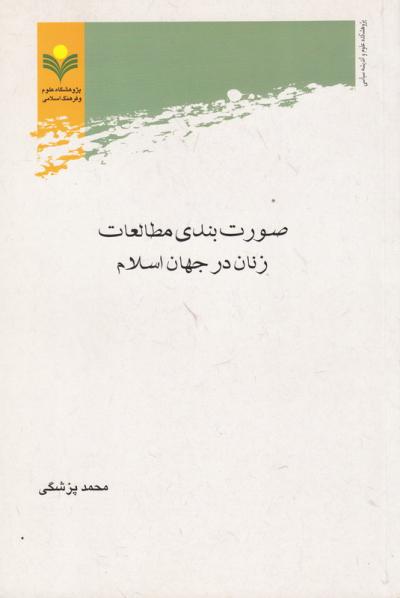 صورت بندی مطالعات زنان در جهان اسلام