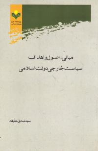 مبانی، اصول و اهداف سیاست خارجی دولت اسلامی