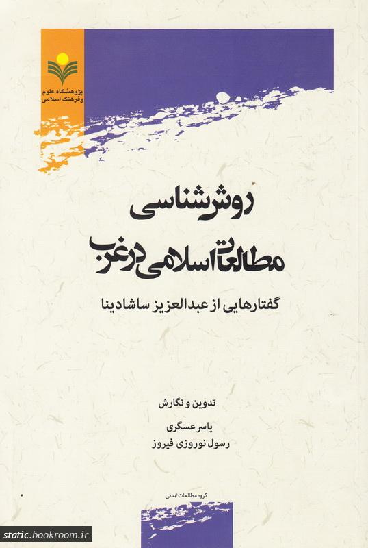 روش شناسی مطالعات اسلامی در غرب: گفتارهایی از عبدالعزیز ساشادینا