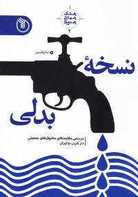 نسخه بدلی: بررسی مقایسه ای قوانین و مشوق های جمعیتی در غرب و ایران