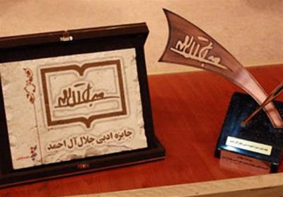 جایزه جلال برگزیدگان خود را شناخت