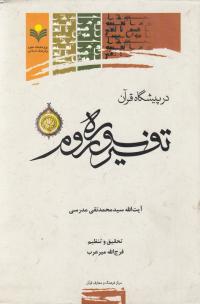 در پیشگاه قرآن: تفسیر سوره روم