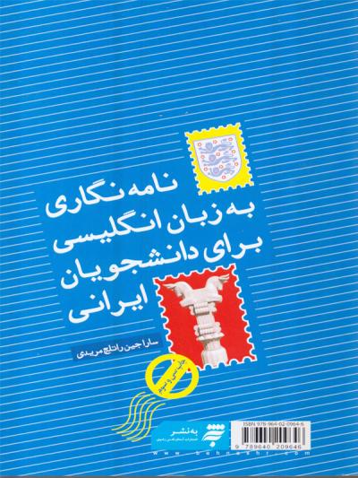 نامه نگاری به زبان انگلیسی برای دانشجویان ایرانی
