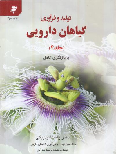 تولید و فرآوری گیاهان دارویی - جلد چهارم